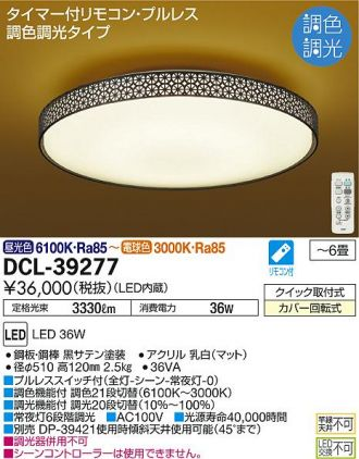 DCL-39277