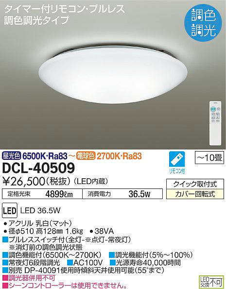 DCL-40509