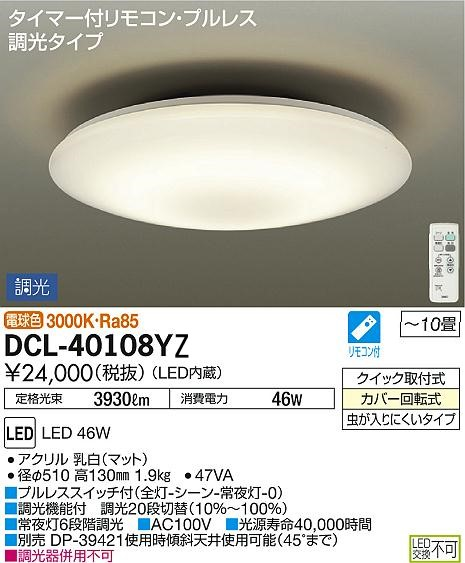 DCL-40108YZ