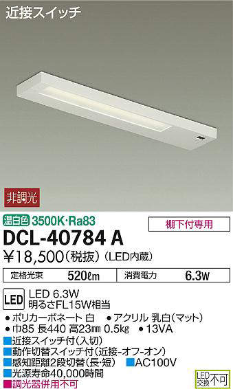 DCL-40784A