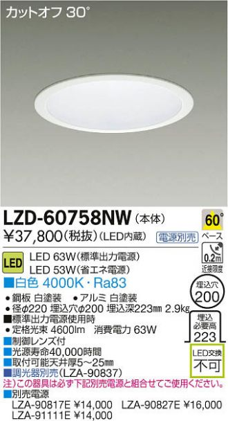 LZD-60758NW