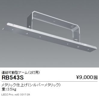 RB543S