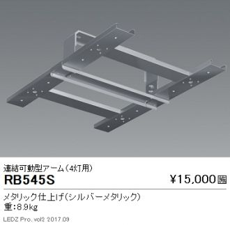 RB545S