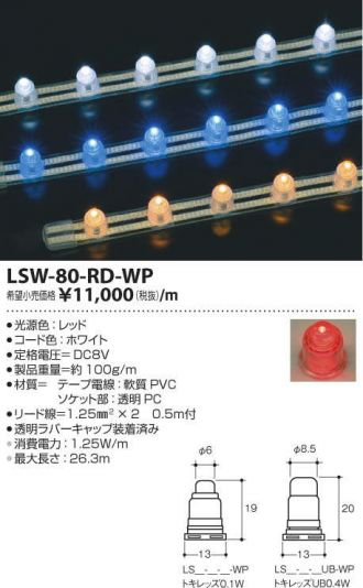 LSW-80-RD-WP