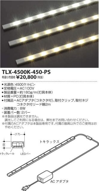 TLX-4500K-450-PS