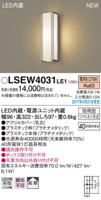 LSEW4031LE1
